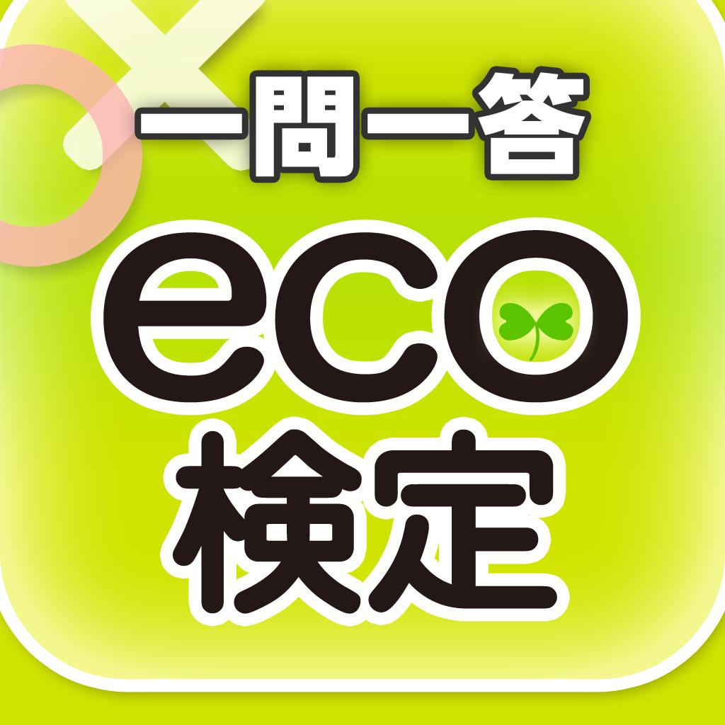 ○×一問一答シリーズ『eco検定』